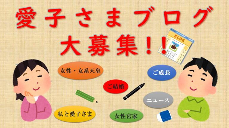 「愛子さまブログ」を募集しています!